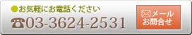 ●お気軽にお電話ください03-3624-2531 メールお問合せはこちら