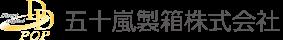 五十嵐製箱株式会社