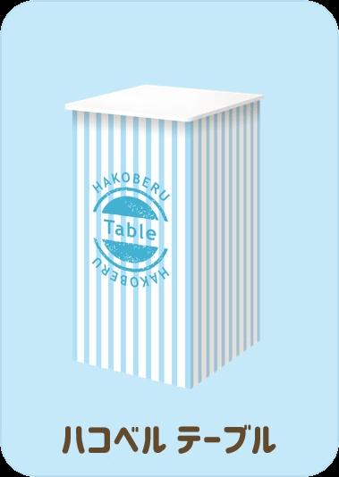 ハコベル テーブル