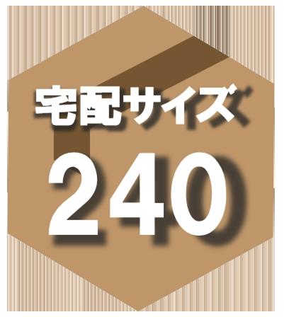 宅配サイズ 260