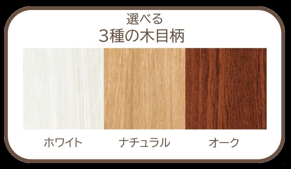 選べる3種の木目柄